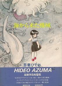 AZUMA-umi.jpg