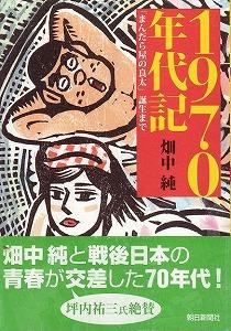 HATANAKA-1970s.jpg