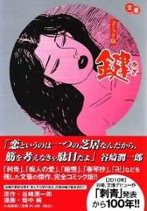 HATANAKA-TANIZAKI-kagi2.jpg