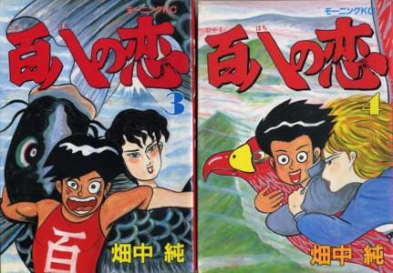 HATANAKA-hyakuhachi3-4.jpg