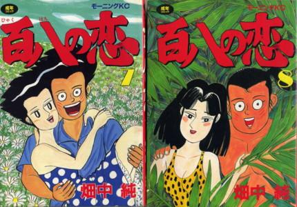 HATANAKA-hyakuhachi7-8.jpg
