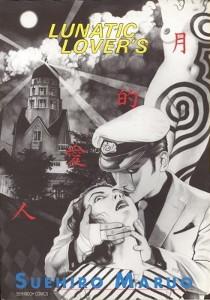 MARUO-lunatic-lovers1.jpg
