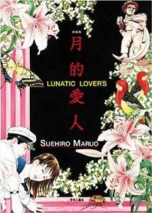 MARUO-lunatic-lovers2.jpg