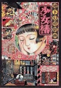MARUO-syojo-tsubaki4-.jpg