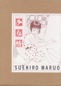 MARUO-syojo-tsubaki8.jpg