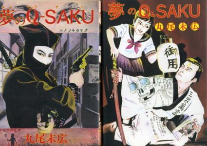 MARUO-yumeno-q-saku1-2.jpg