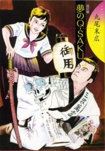MARUO-yumeno-q-saku3.jpg