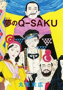 MARUO-yumeno-q-saku4.jpg