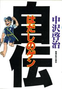 NAKAZAWA-hadashino-gen-jiden.jpg