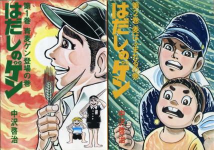 NAKAZAWA-hadashino-gen1-2.jpg