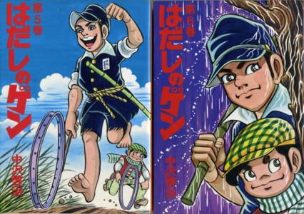 NAKAZAWA-hadashino-gen5-6.jpg