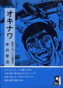 NAKAZAWA-okinawa1.jpg