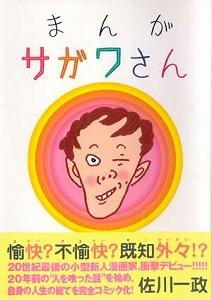 SAGAWA-manga-sagawa-san.jpg