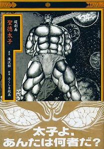 TAKIZAWA-FUKUSHIMA-shotokutaishi1.jpg