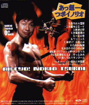 TSUBOI-ah-cyo3.jpg
