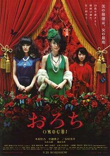 UMEZU-orochi-cinema.jpg