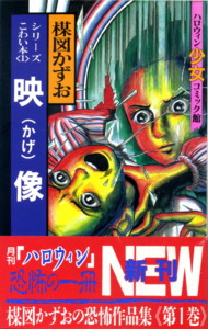 UMEZZ-kowai-hon1-2.jpg