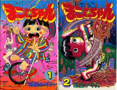 UMEZZ-makoto-chan-heisei1-2.jpg
