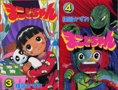 UMEZZ-makoto-chan-heisei3-4.jpg