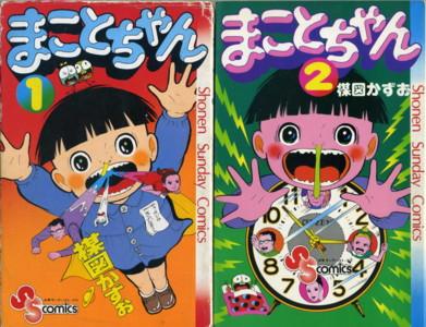 UMEZZ-makoto-chan1-2.jpg