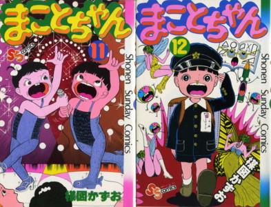 UMEZZ-makoto-chan11-12.jpg