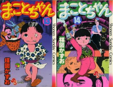 UMEZZ-makoto-chan13-14.jpg