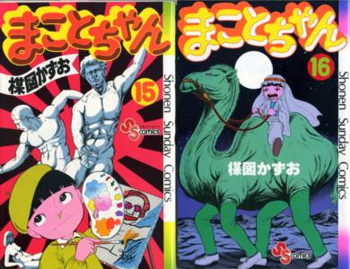 UMEZZ-makoto-chan15-16.jpg