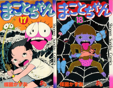 UMEZZ-makoto-chan17-18.jpg