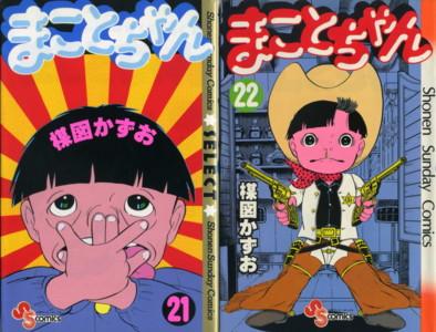 UMEZZ-makoto-chan21-22.jpg