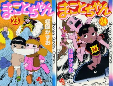 UMEZZ-makoto-chan23-24.jpg