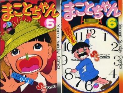UMEZZ-makoto-chan5-6.jpg