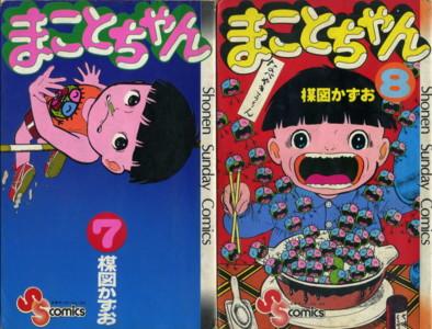 UMEZZ-makoto-chan7-8.jpg