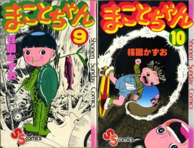 UMEZZ-makoto-chan9-10.jpg