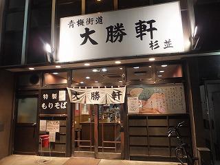 asagaya-TAISYOKEN28.jpg