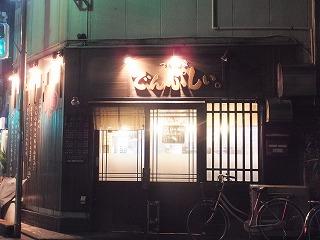 asagaya-dempsey8.jpg