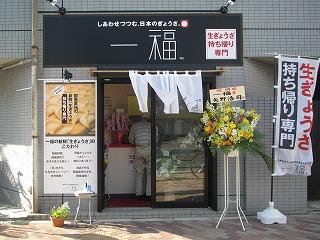 asagaya-ippuku1.jpg