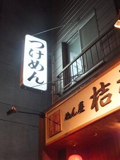asagaya-kikyo1.jpg