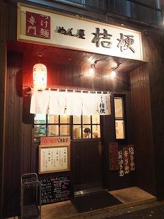 asagaya-kikyo2.jpg
