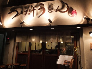 asagaya-nozawa1.jpg