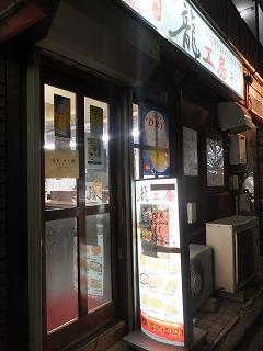 asagaya-ryukoubou1.jpg