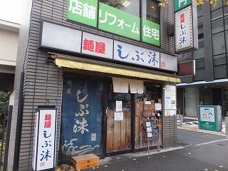 asagaya-shibuki5.jpg