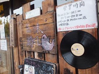 asagaya-shibuki6.jpg