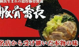 asagaya-tonkotsu-bancho5.jpg