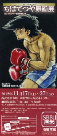 chibatetsuya-gengaten1.jpg