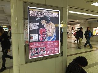 chibatetsuya-gengaten4.jpg
