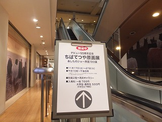 chibatetsuya-gengaten5.jpg