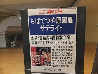chibatetsuya-gengaten7.jpg