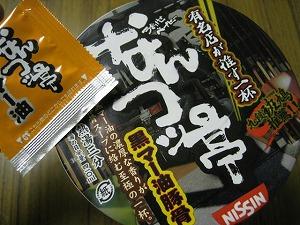 cup-nantsu1.jpg