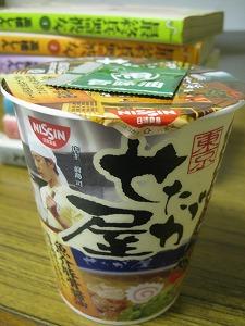 cup-setagaya1.jpg