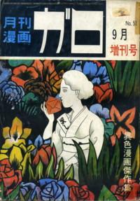 garo1968-isyoku.jpg
